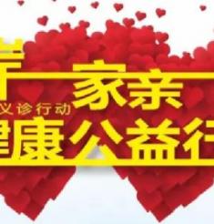 "Manbetx手机登录将于11.2日举办""两岸一家亲,健康公益行""温情慈善义诊活动"