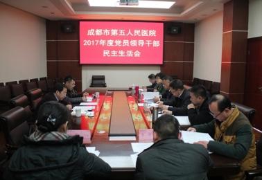 市五医院召开2017年度党员领导干部民主生活会