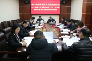 市五医院召开2019年第二次党委中心组(扩大)学习会