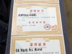 我院在2019年四川省护理学会科普演讲比赛中喜获佳绩