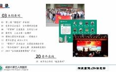 2019年第三期党群工作简报