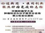 我院多学科团队荣获2019年中国肿瘤学大会肿瘤MDT大赛个人及团队一等奖