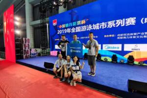 """我院游泳兴趣小组参加""""2019年全国游泳成都系列赛""""获得多个奖项"""
