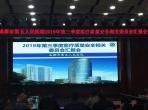 市五医院召开医疗质量管理委员会2019年第三季度汇报会