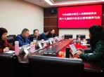 最正规的网赌网站召开党委中心组专题学习会