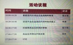 """成都中医药大学附属第五人民医院心内科举办了2019年""""第三季度高血压沙龙活动"""""""