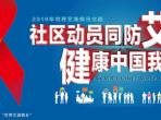 """市五医院举办""""世界艾滋病日""""系列大型义诊宣传活动"""