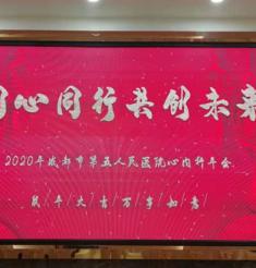 """心内科举行2020 """"同心同行  共创未来""""年会"""