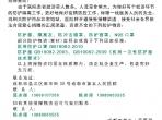 成都市第五人民医院接受社会爱心捐赠公告