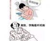 """成都市第五人民医院骨科提醒您:疫情期间警惕""""手机颈椎病"""""""