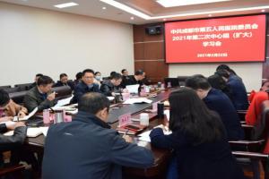 传达学习中央全面深化改革委员会第十八次会议精神