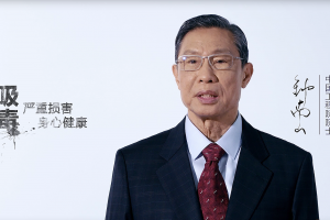 钟南山禁毒宣传片