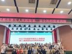 成都市第五人民医院第二届全科师资培训班顺利召开