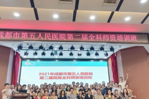 成都市第五人民醫院第二屆全科師資培訓班順利召開