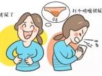 【五医科普】一笑就漏尿,宝妈仰天长啸:难道要我穿尿不湿参加Party吗?