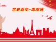 【建党100周年】党史百年·周周练
