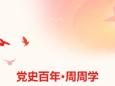 【党史百年•周周学】董存瑞舍身炸碉堡