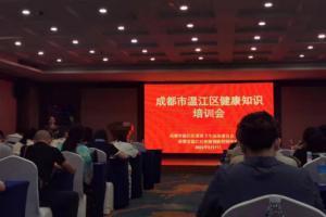 成都市第五人民医院应邀参加2021年温江区机关工作人员健康知识培训会